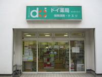 ドイ薬局 習志野台本店